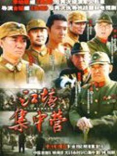 江塘集中营图片