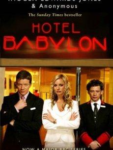 巴比伦饭店/星级酒店
